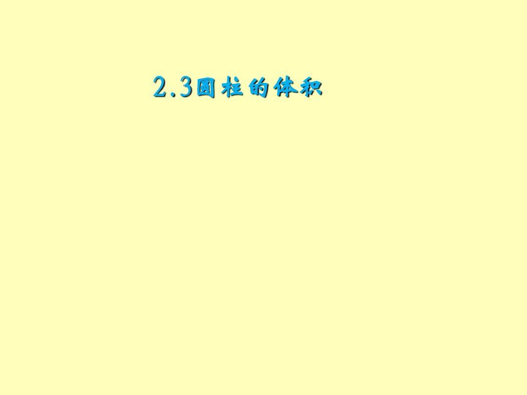 苏教版小学六年级数学下册第二单元第3课时圆柱的体积公开课PPT课件