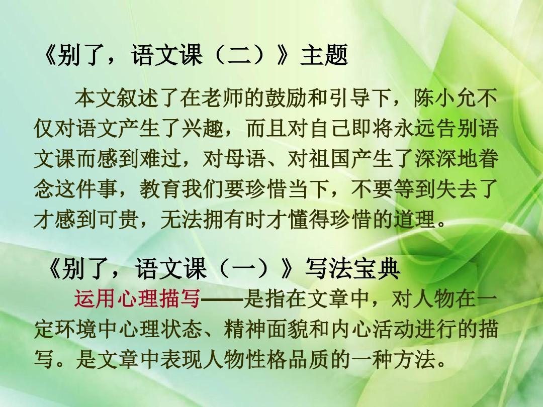 下册文a版别了五新语年级《教学,语文课(二)》ppt公开课课件《angengingong》语文反思图片