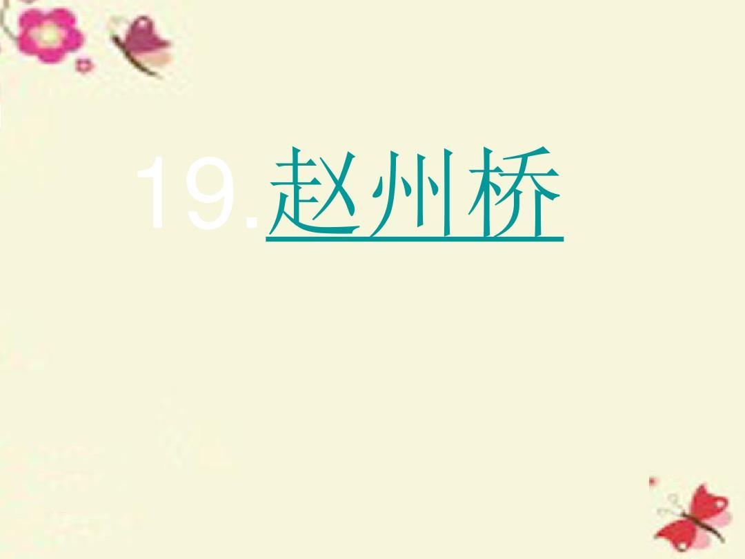 沪教版语文四上《赵州桥》ppt位数3教学设计:末尾有0三课件乘两位数图片