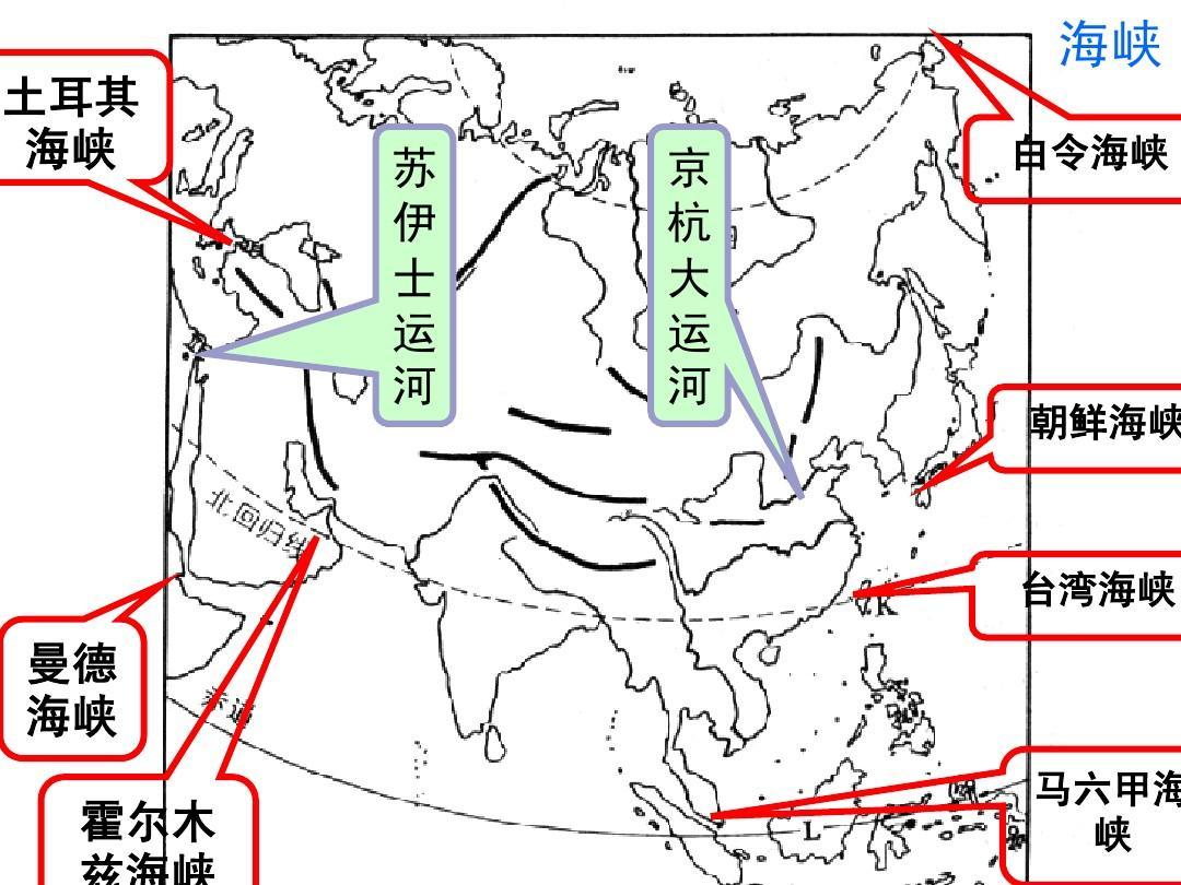 亚洲地理分区_世界地理分区亚洲,东亚ppt