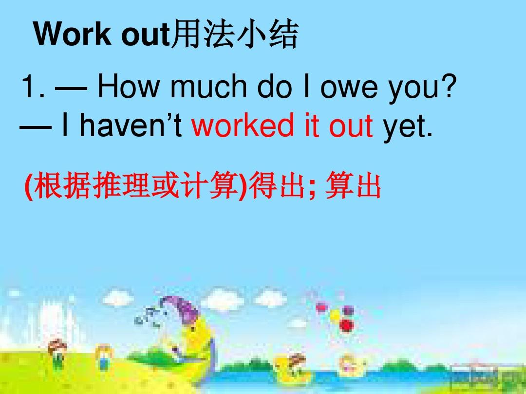 work_out_的用法小结