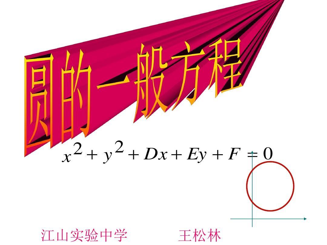 高二数学圆的一般方程ppt图片