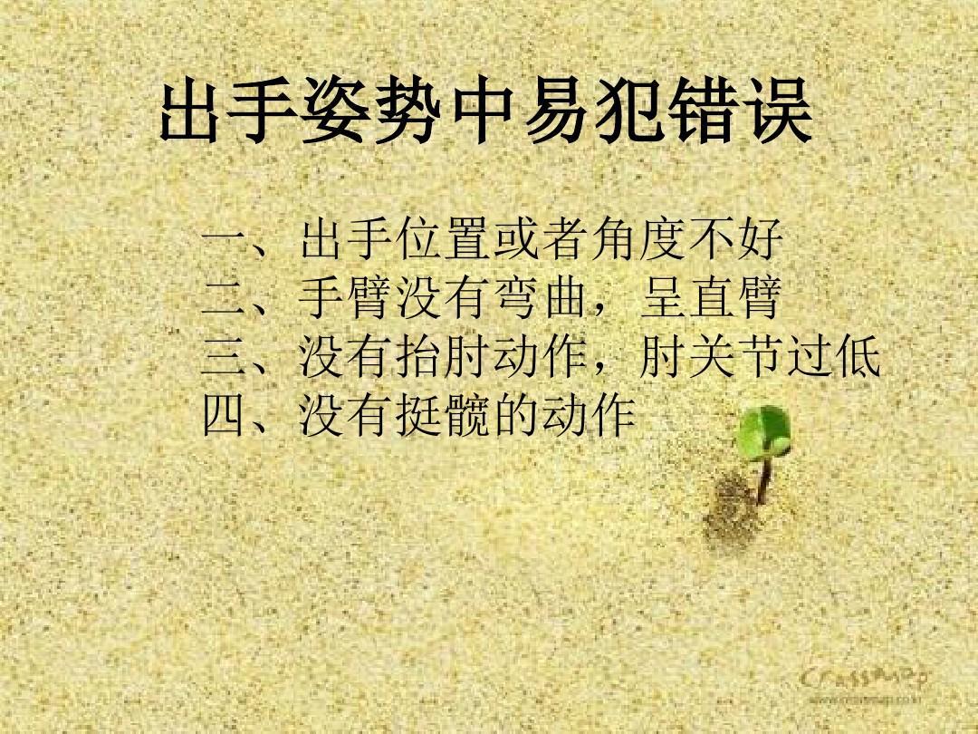 垒球比赛斗牛原地(1).pptss贵州投掷侧向2016年图片