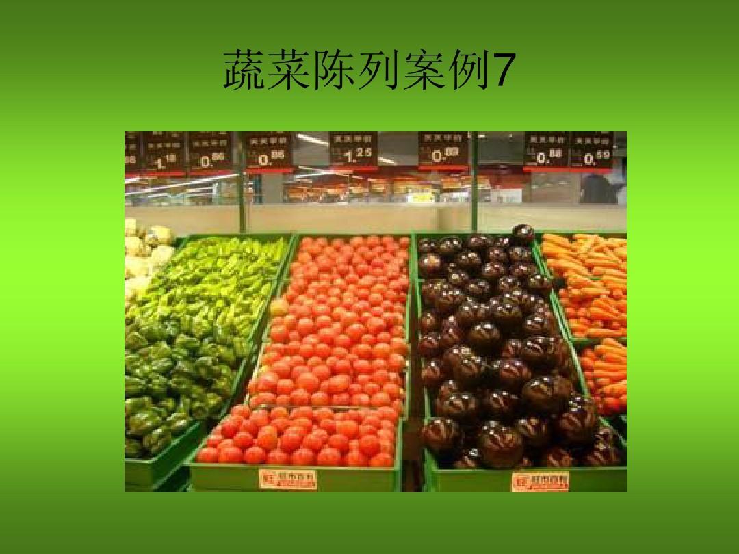 蔬菜陈列培训讲义ppt(3)图片