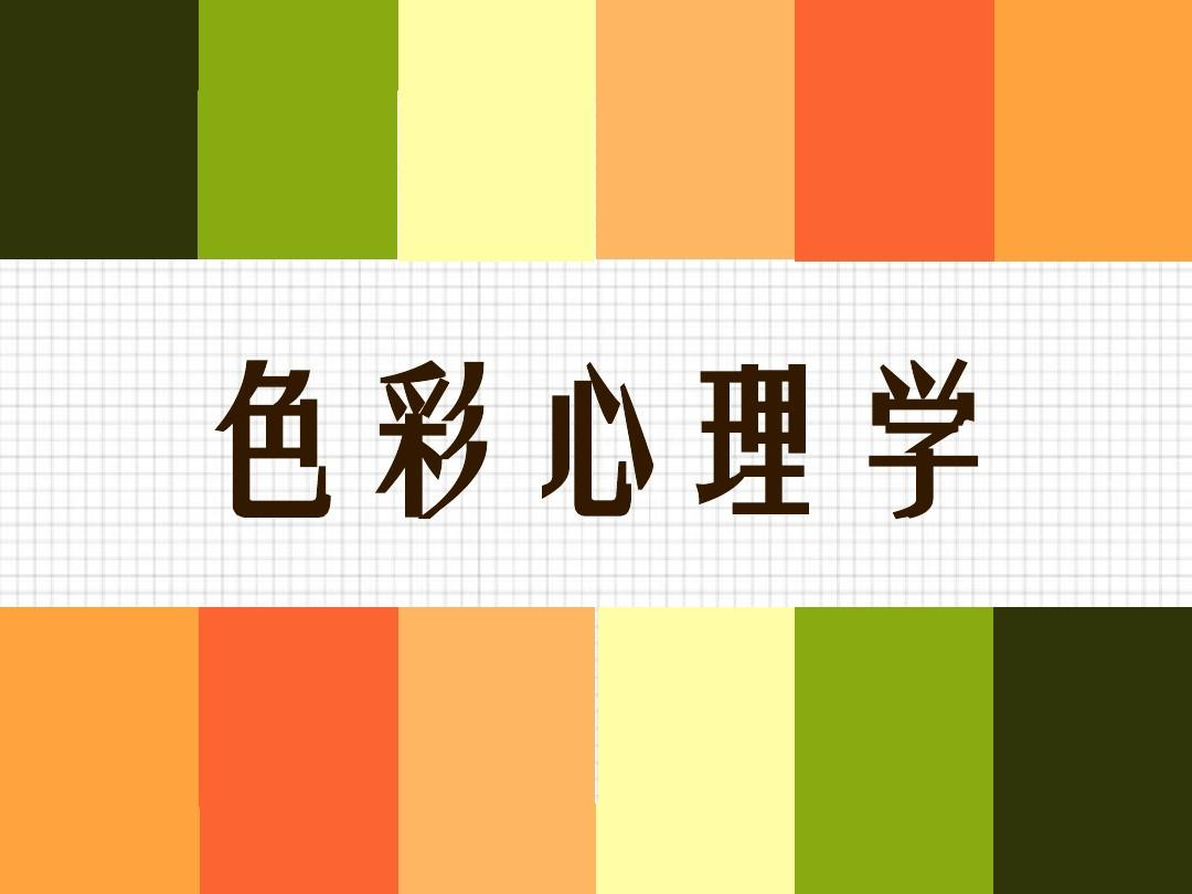 文档网色彩心理学PPT