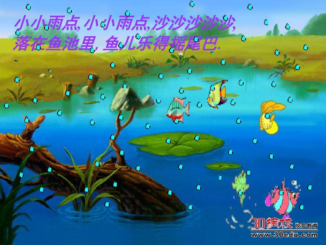 湖南文藝版小學音樂一年級《小雨沙沙》教學課件ppt圖片