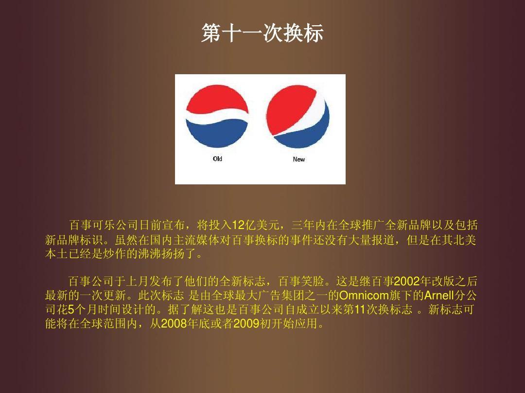 百事可乐logo的变迁ppt图片