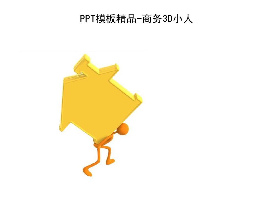 ppt 图标素材(商务小人)_word文档在线阅读与下载图片