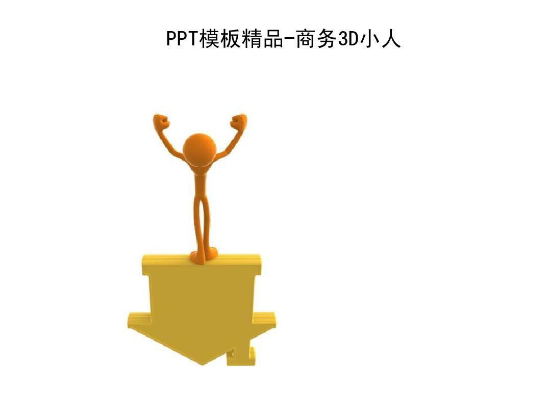 ppt 图标素材(商务小人)图片