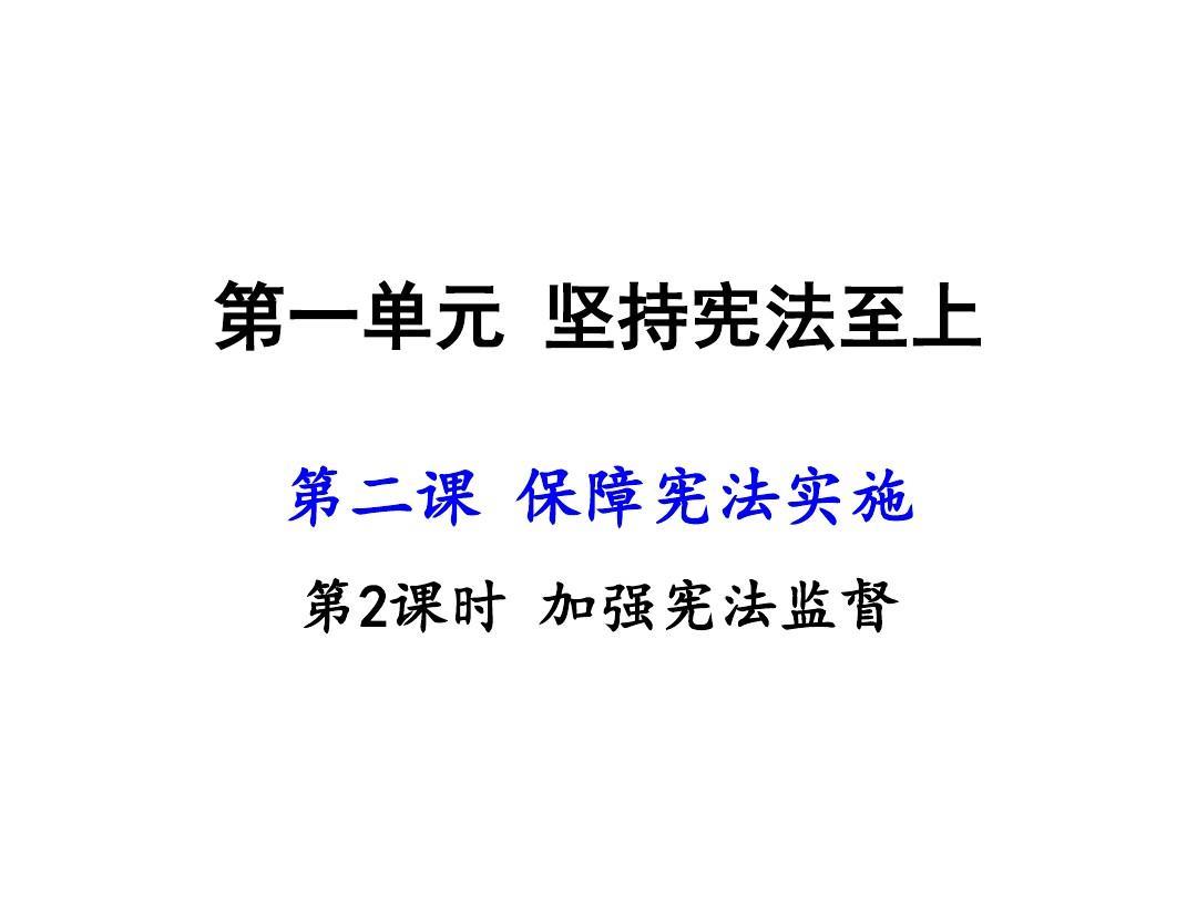 最新部编版八年级道德与法治下册(人教版)第二课第2课时 加强宪法监督课件