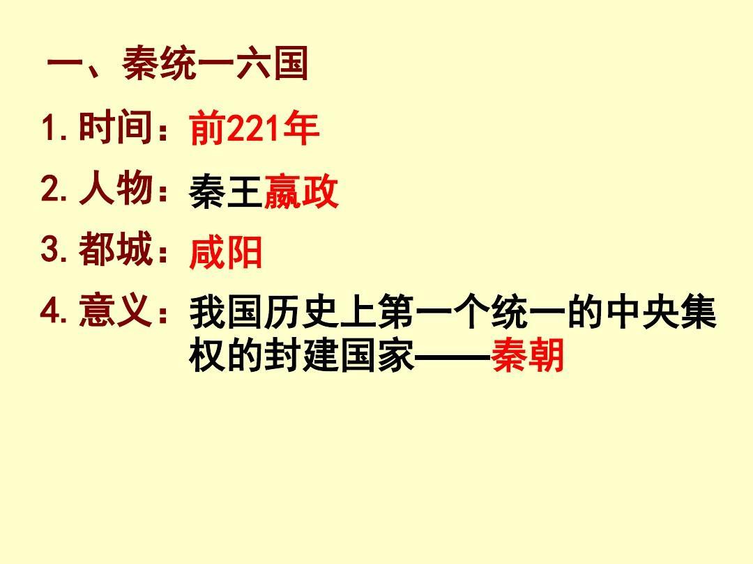 2秦王兼并六国和秦始皇加强中央集权的史实_统一国家建立的意义(中考一轮复习_含练习)