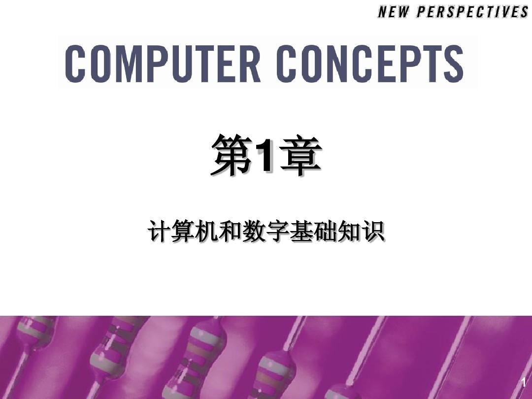 计算机导论复习1,2章