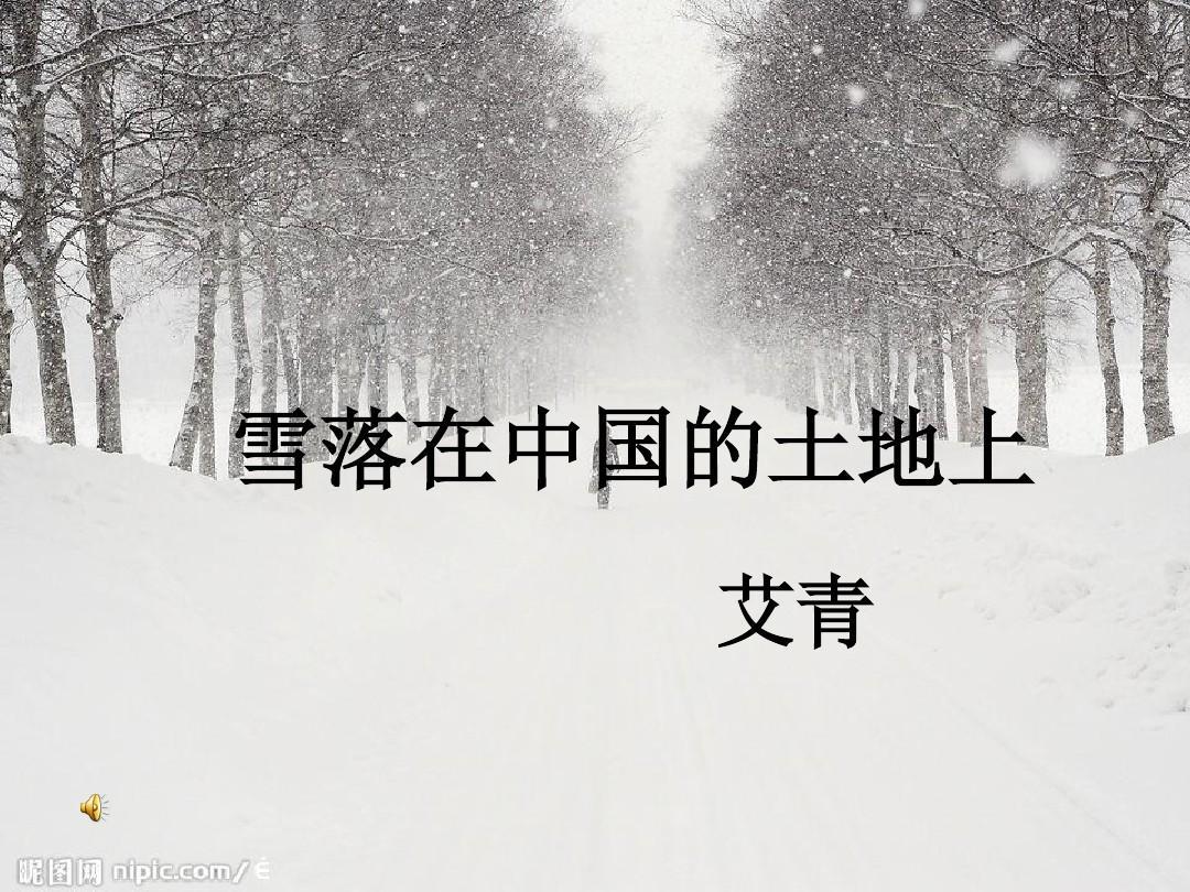 年级v年级《雪落在中国的上册上艾青》ppt土地版新课课件文五标语人教第六单元备课图片