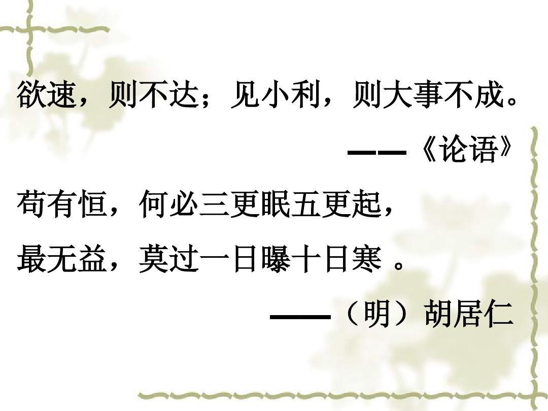 """【""""苟有恒,何必三更眠五更起,最无益,莫过一日曝十日寒.""""的意思..."""