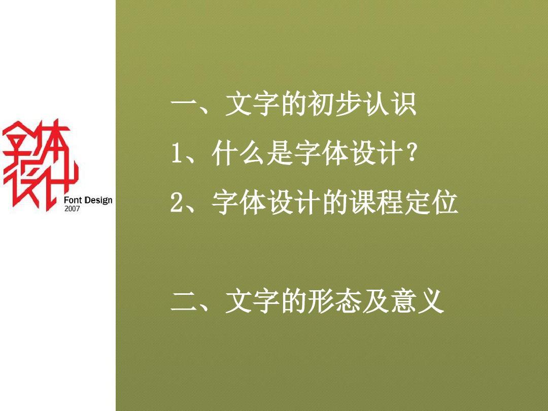 文档设计第一章(汉字设计概述)PPT_word字体社团平面设计图片