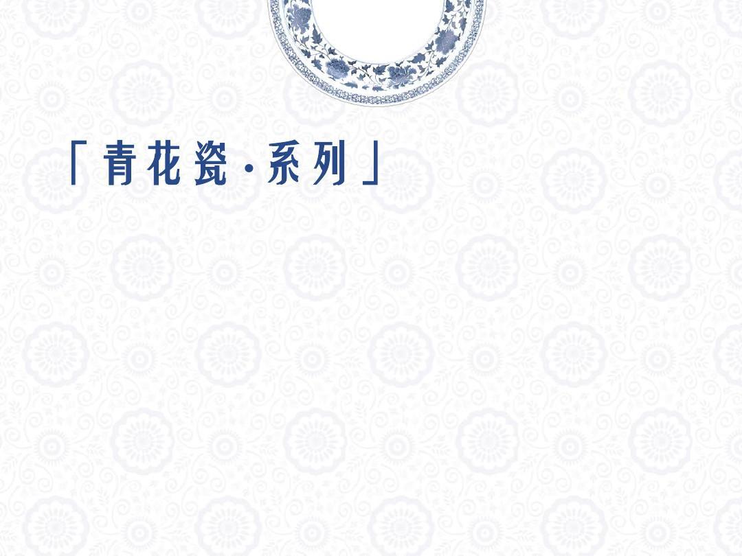 毕业答辩通用ppt模板 青花瓷通用模板 通用ppt模板下载 中国风通用ppt图片