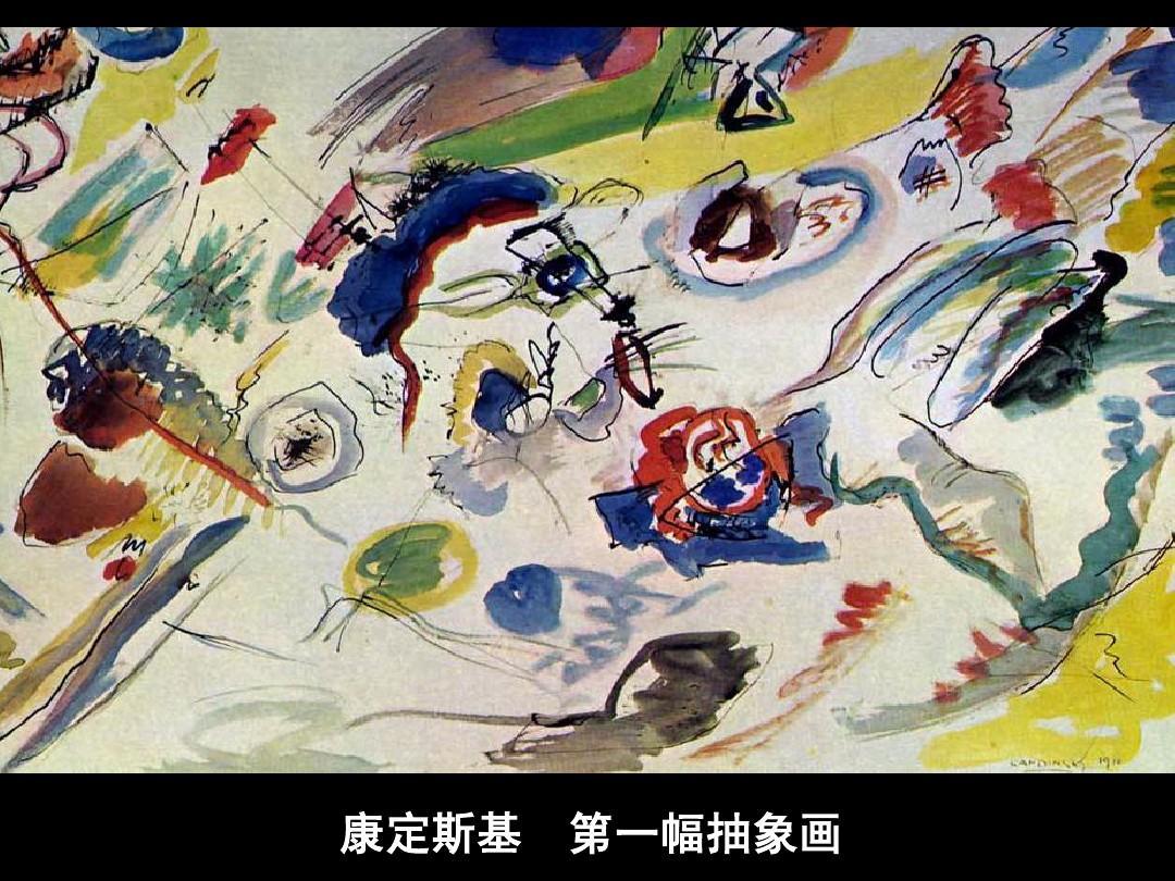 第12课后印象主义与西方现代派美术ppt图片