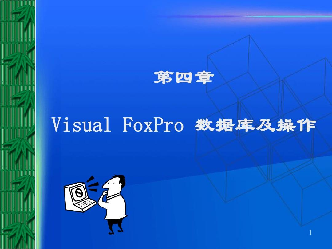 国家计算机二级考试vf_全国计算机二级vf考试题库