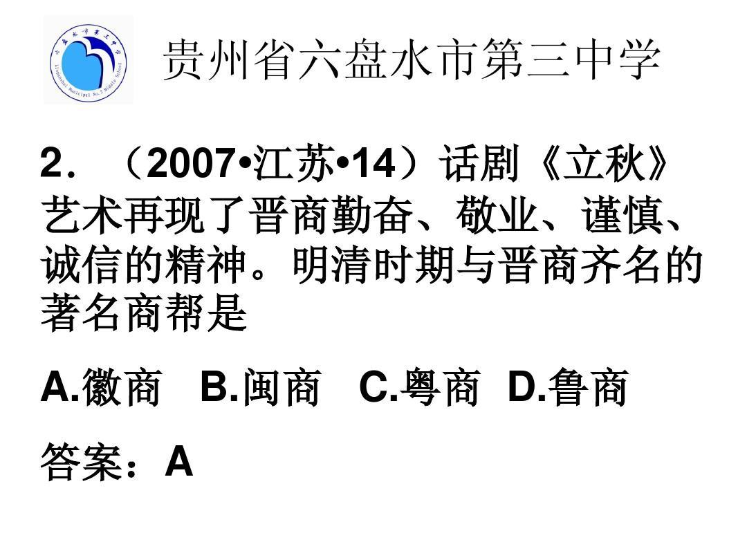 语文高中学业水平考试必修含历年试题(复习二1-2高中)专题历史宣传单图片