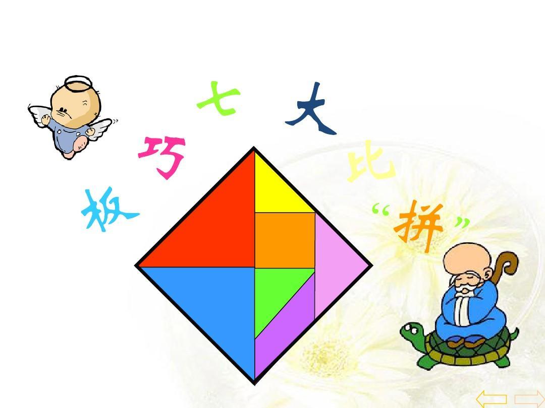 免费文档 所有分类 小学教育 数学 七巧板的拼组ppt  第1页 (共9页图片