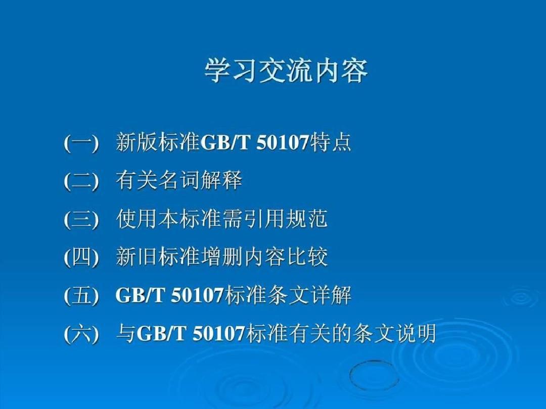 2011泰州中考语文_混凝土强度检验评定标准(GBT50107-2019)_文档下载