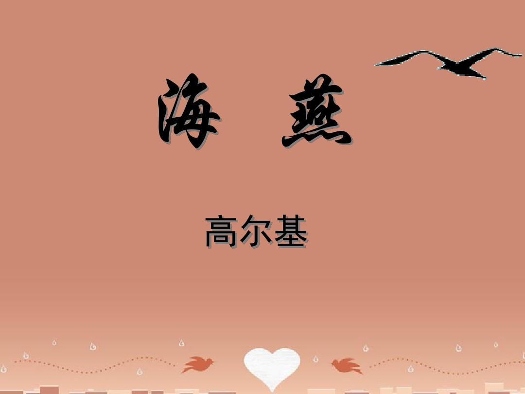 海燕高尔基甘肃候鸟红色图片