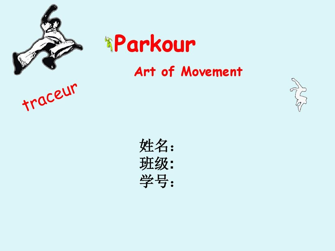 Parkour 跑酷英文演讲PPT