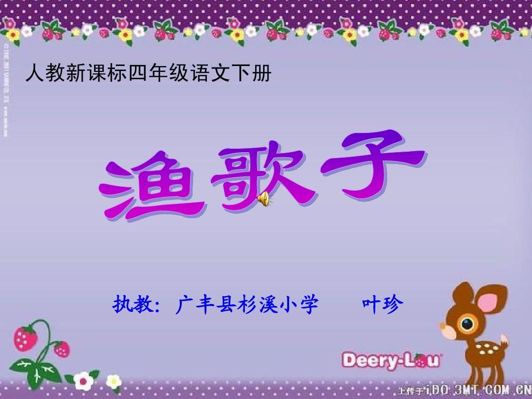 渔歌子城关中心小学 方勇军 【词牌简介】◆最初的词,是歌词,是按照图片
