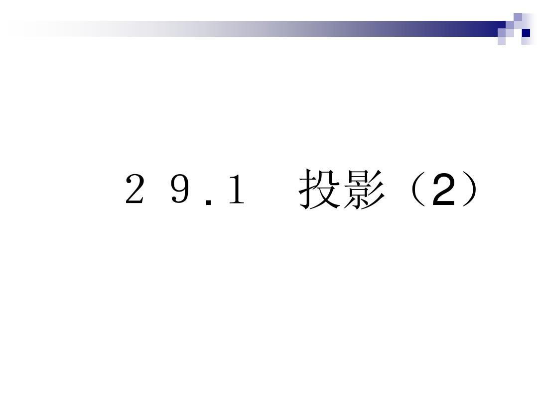 29.1 投影2PPT