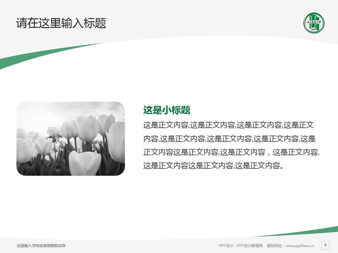 四川师范大学ppt模板-精美开题毕业论文答辩,原创报告室内设计光色的解释图片