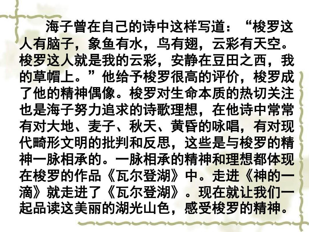 神的一滴ppt实用人教16初中版课件语文教学v人教文言文图片
