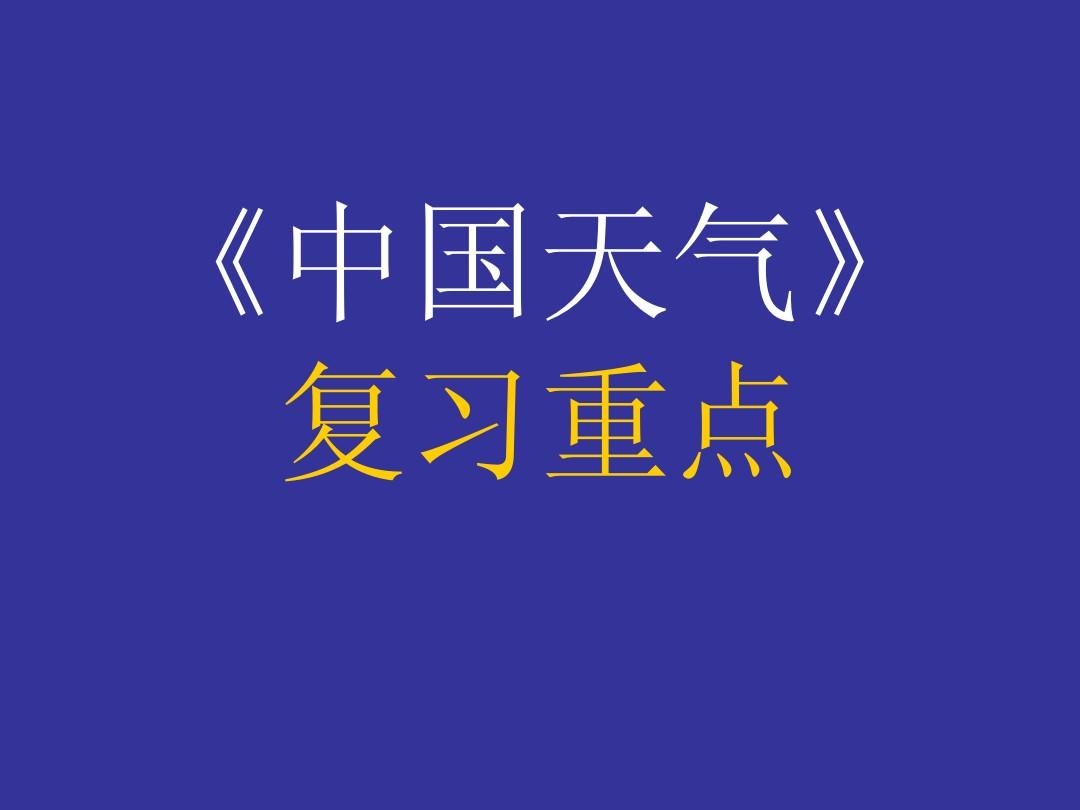 中国天�:h��dyojz&n_中国天气复习答案ppt