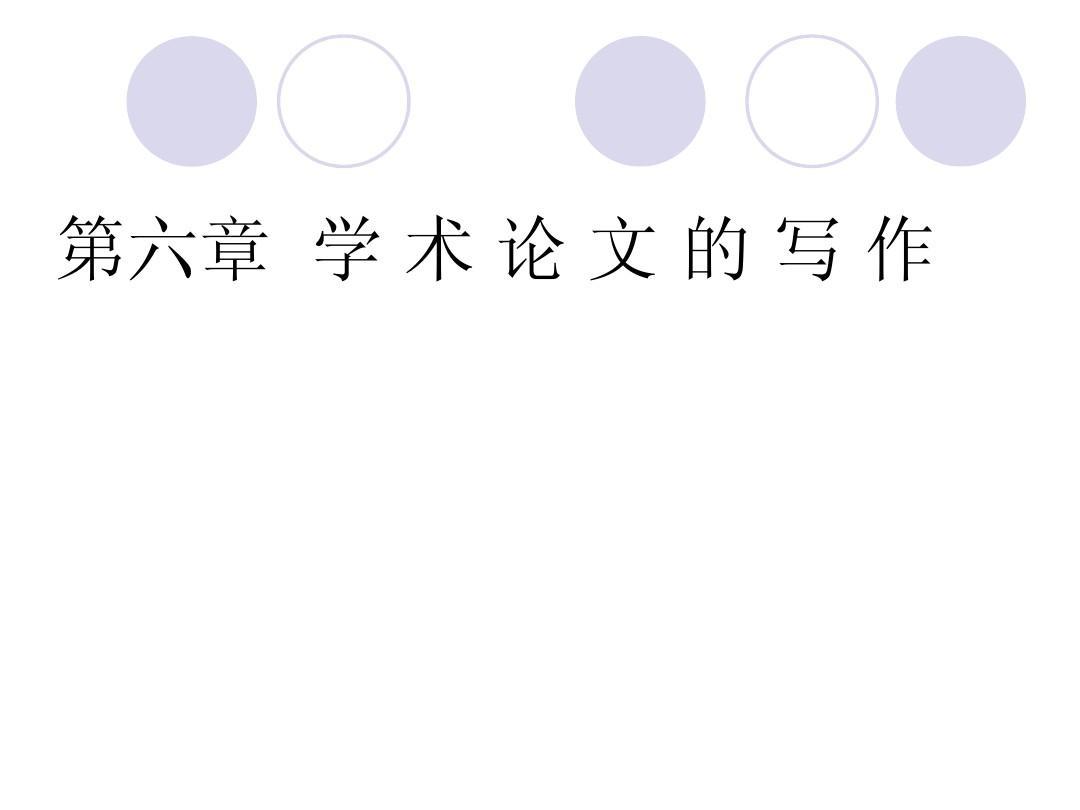 学术论文写作格式_学术论文写作要求及格式ppt