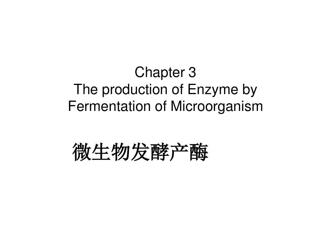 第三章第一节酶生物合成的调节PPT