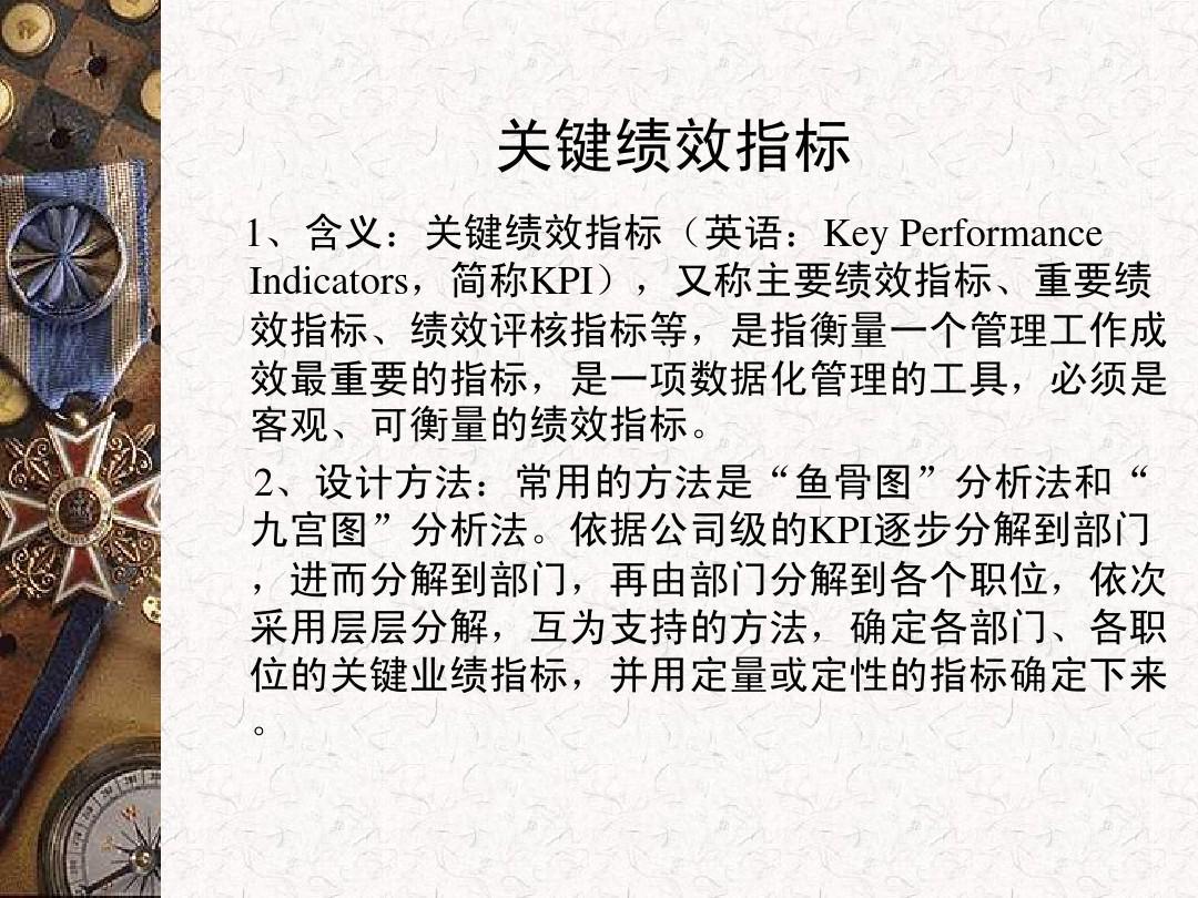 关键绩效指标 1,含义:关键绩效指标(英语:key performance indicators图片