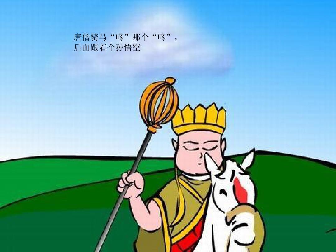 """唐僧骑马""""咚""""那个""""咚"""", 后面跟着个孙悟空"""