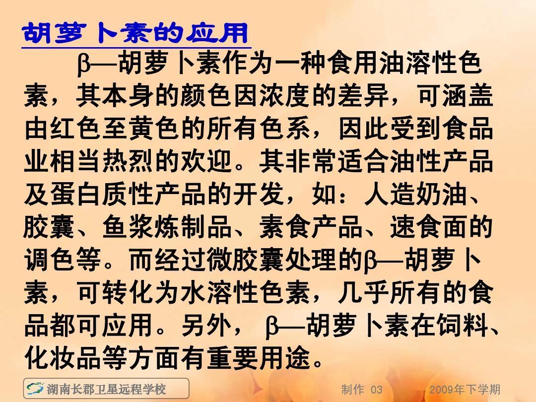 8.01生物语文《胡萝卜素的提取》(文库)ppt小学课件教学点ppt高三图片