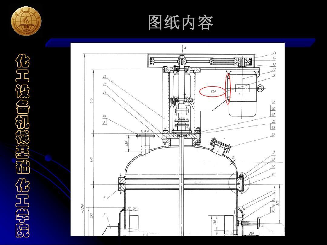 化工设备机械基础课程设计ppt图片