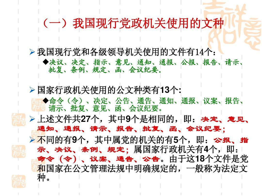 中职应用文写作ppt_word公文格式国家标准-word 文档标准格式_标准word文档格式规范 ...