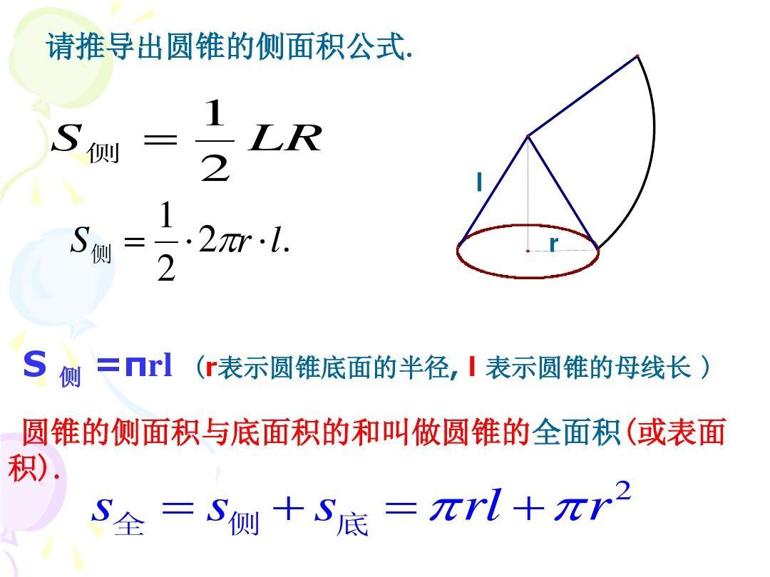 【同步课堂】湘教版九下册数学年级同步教学课件:2.6俄罗斯教学设计图片