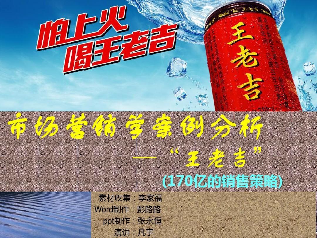 超全王老吉市场营销案例分析