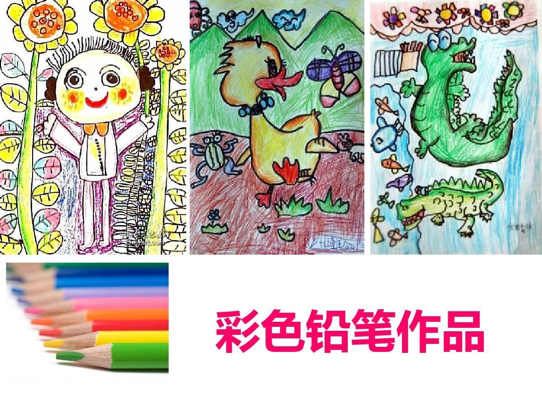湘教版一年级上册美术第1课 《大家一起画》ppt图片