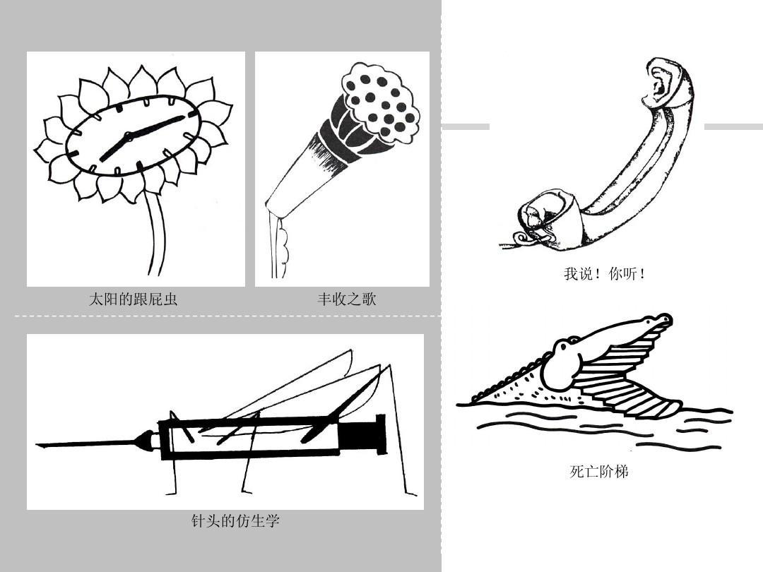 创意联想 图形创意教案 设计元素 图形创意的方法 图形创意作业 奇特图片