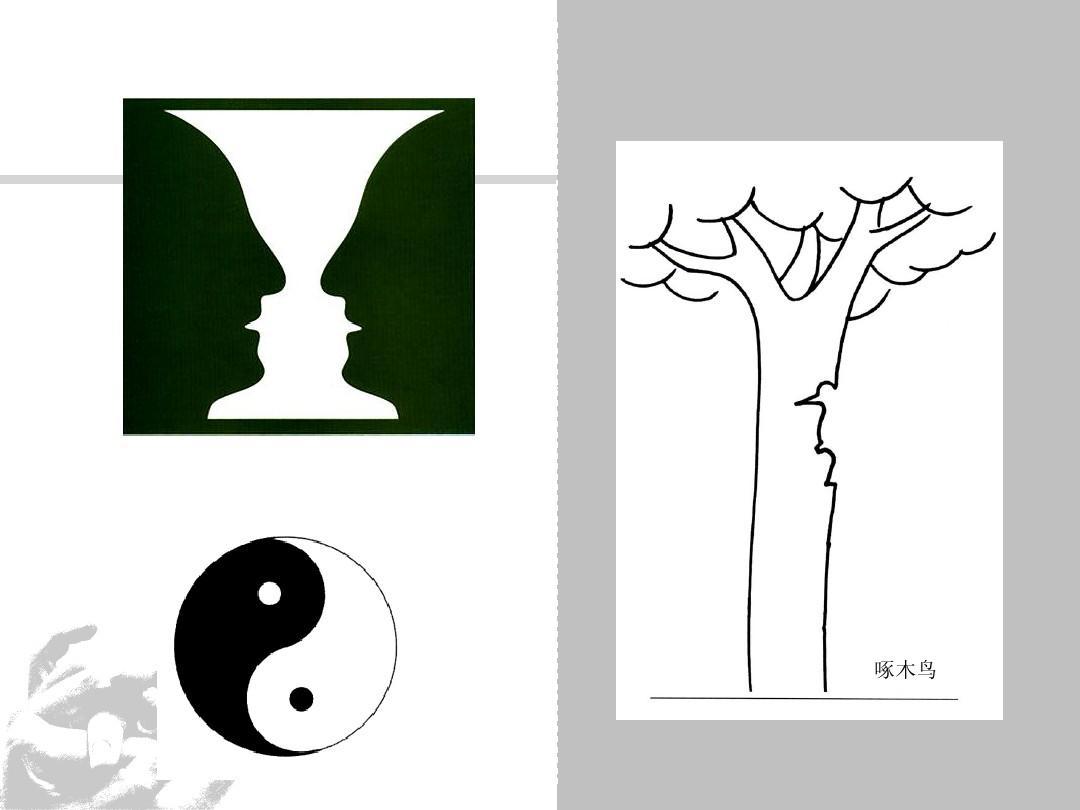 图形创意课件03ppt图片
