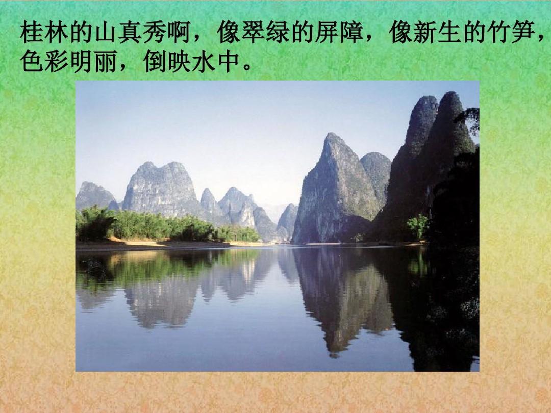 桂林的山真秀啊,像翠绿的屏障,像新生的竹笋, 色彩明丽,倒映水中.图片