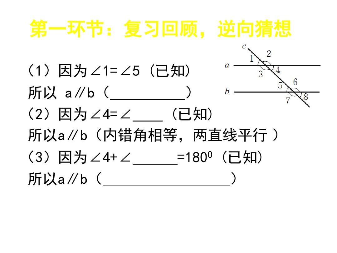 北师大版七年级性质下册备课数学2.3平行线的课件(一)乐理视唱练耳教学设计图片