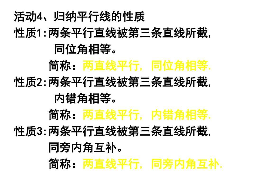北师大版七屈辱年级数学不能下册2.3平行线的性质(一)的忘记教学课件备课ppt图片