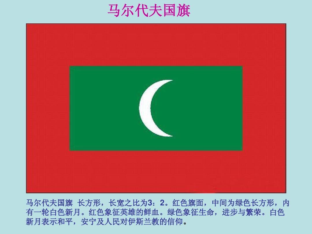 亚洲国家国旗_世界各国国旗之一(亚洲)ppt