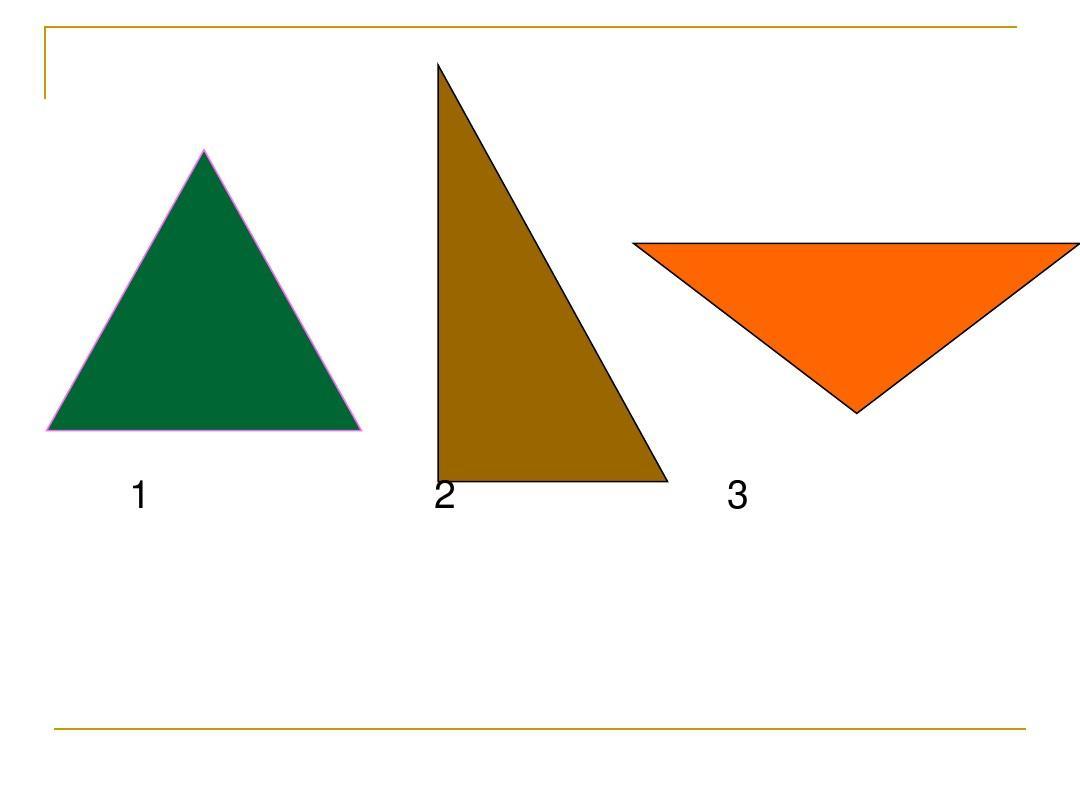 (新)人教版四年级数学下册《三角形的分类》优质公开课课件ppt图片
