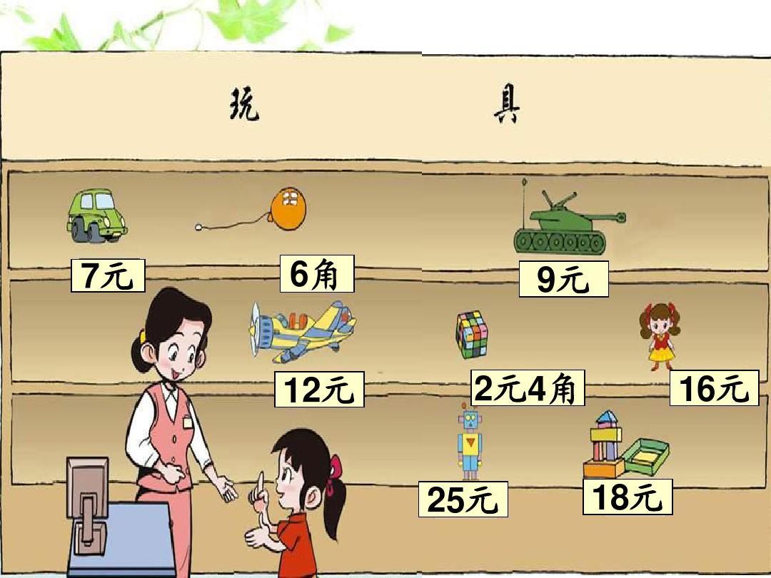 北师大版数学一年级数学下册《小小商店》ppt课件3